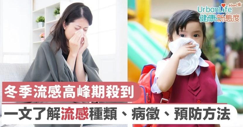 【流感高峰期】一文了解流感種類,病徵,潛伏期,預防方法 | UrbanLife 健康新態度