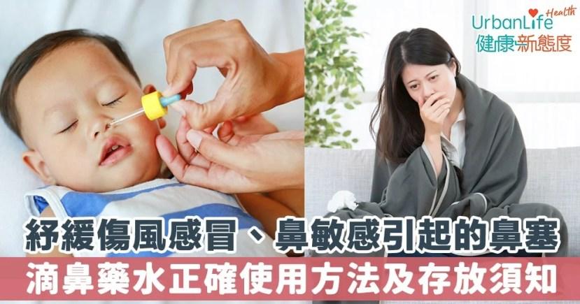 【滴鼻藥水】紓緩傷風感冒、鼻敏感、鼻塞 滴鼻藥水正確使用方法   UrbanLife 健康新態度