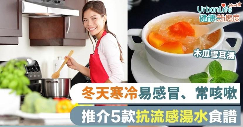 【抗流感湯水】冬天寒冷易感冒咳嗽 推介5款增強抵抗力湯水食譜 | UrbanLife 健康新態度