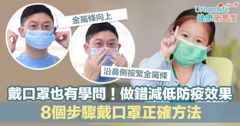 【武漢肺炎】戴口罩有學問!8個步驟戴口罩正確方法 做錯減效果   UrbanLife 健康新態度