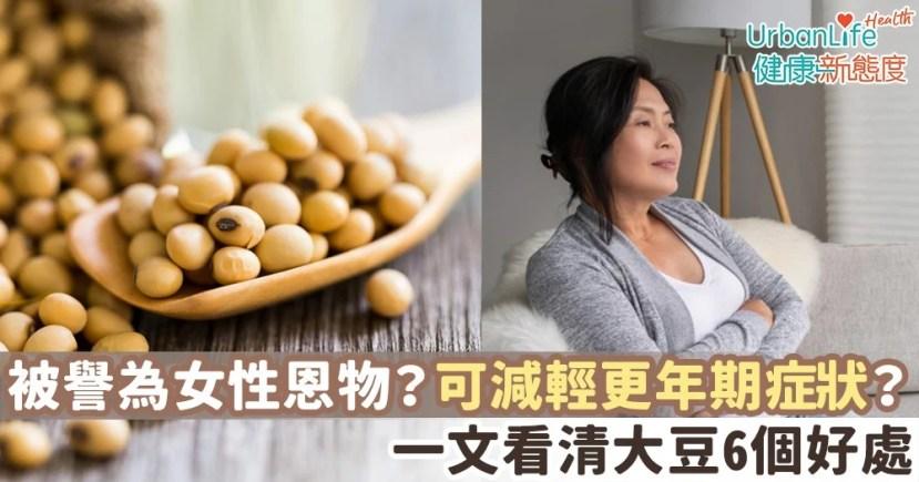 【大豆營養】女性恩物!可減輕更年期癥狀?一文看清大豆6個好處   UrbanLife 健康新態度
