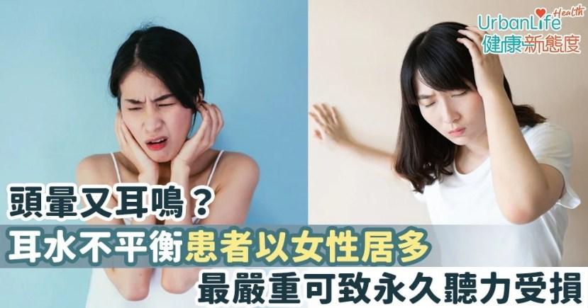 【耳水不平衡成因】頭暈又耳鳴?耳水不平衡嚴重可致永久聽力受損   UrbanLife 健康新態度