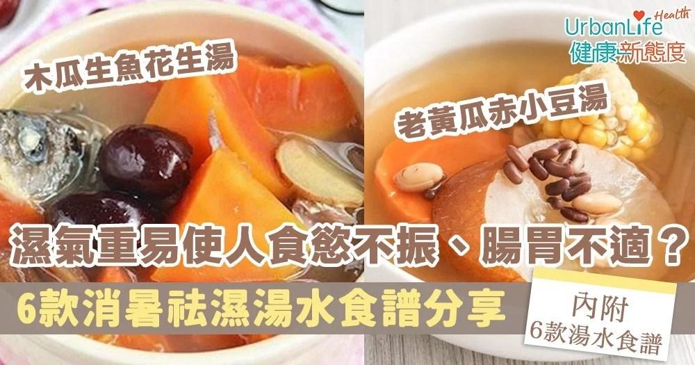 【祛濕湯水食譜】回南天濕氣重易疲倦,無胃口?6款消暑祛濕湯水   UrbanLife 健康新態度