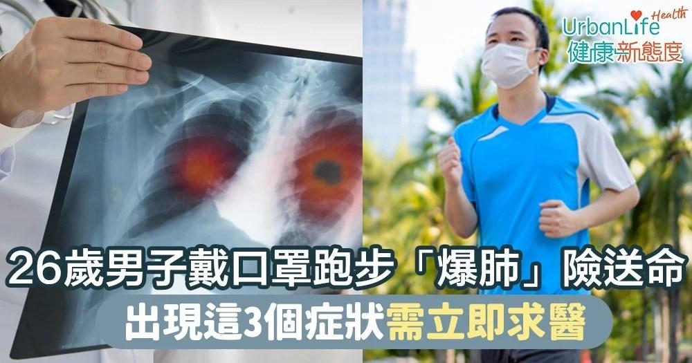 【爆肺原因】男子戴口罩跑步氣胸險送命 出現3個癥狀需立即求醫   UrbanLife 健康新態度