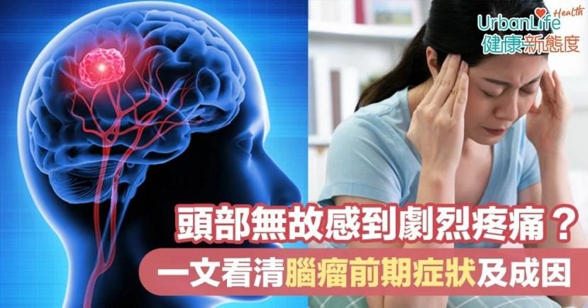【腦瘤癥狀】頭部無故感到劇烈疼痛?一文看清腦瘤前期癥狀及成因 | UrbanLife 健康新態度