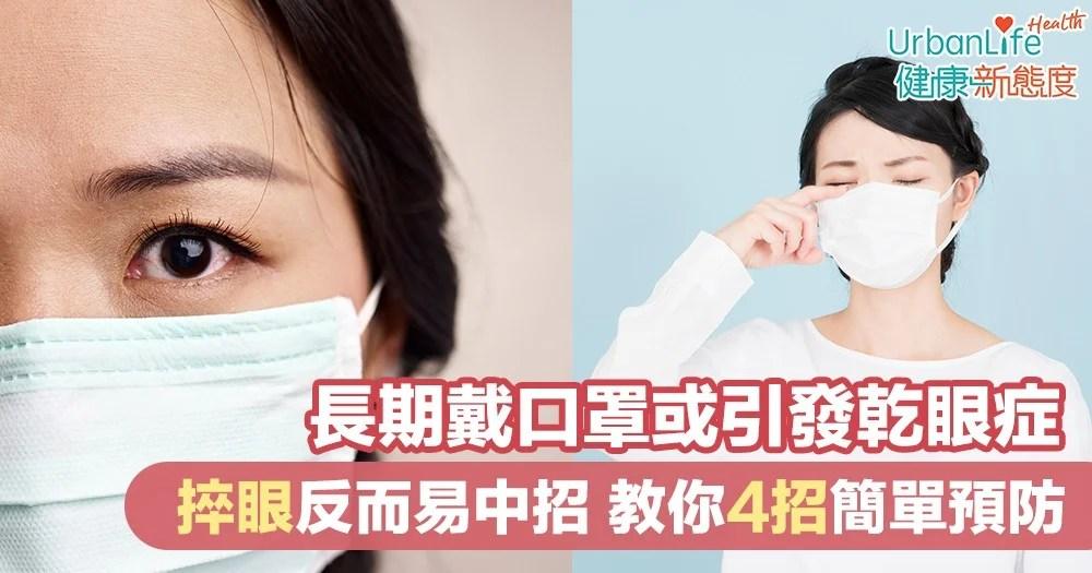 【新型肺炎】常戴口罩引發乾眼癥?捽眼反而易中招!4招簡單預防   UrbanLife 健康新態度