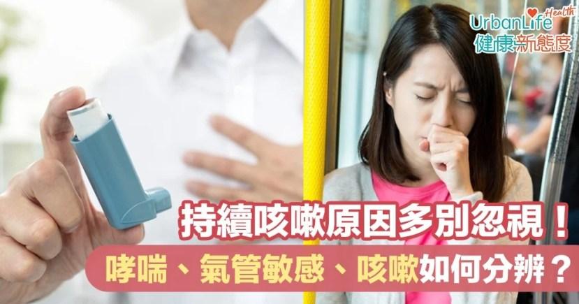 【咳嗽原因】持續咳嗽原因多!哮喘,氣管敏感,咳嗽如何分辨?   UrbanLife 健康新態度