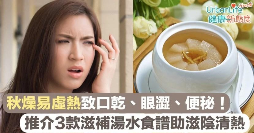 【秋天滋潤湯水】秋燥易口乾/眼澀/便秘!3款滋補清熱湯水食譜推介   UrbanLife 健康新態度