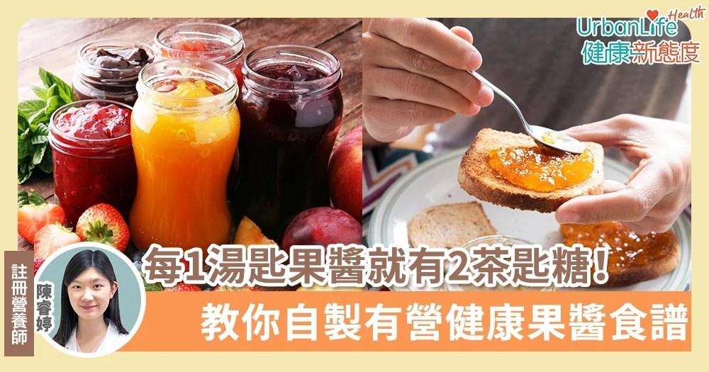 【果醬食譜】每1湯匙果醬就有2茶匙糖!教你自製有營健康果醬食譜 | UrbanLife 健康新態度