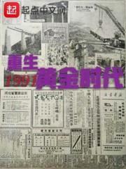重生黃金時代1991最新章節,重生黃金時代1991UU看書-UU看書繁體免費小說閱讀網