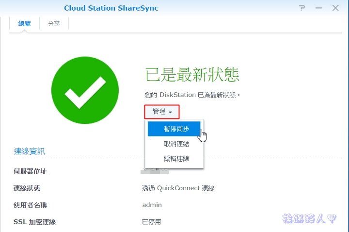 Synology NAS全方位的雲端同步服務- Cloud Station Server - 頁2