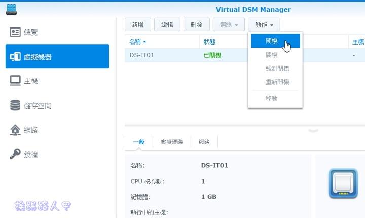 談Synology NAS的「Virtual DSM」與「Docker DSM」虛擬技術- 電腦王阿達