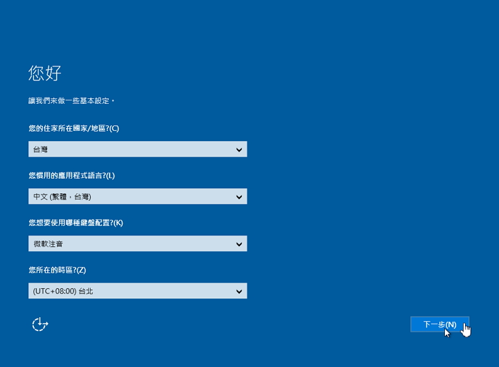 使用WinToUSB將Windows 10裝入USB裝置變成行動系統 w2h-26.jpg?zoom=1