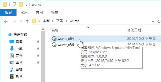 Windows 更新不堪其擾?善用Windows Update MiniTool 自己來搞定 wumt-02
