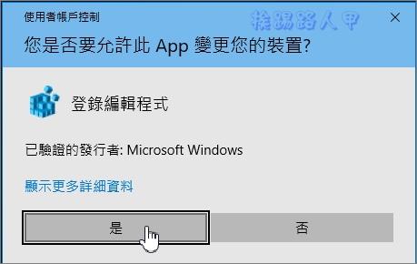 隱藏 Windows 10鎖定畫面 的「網絡」圖示,避免別人更改網絡連接 w10lgin-05