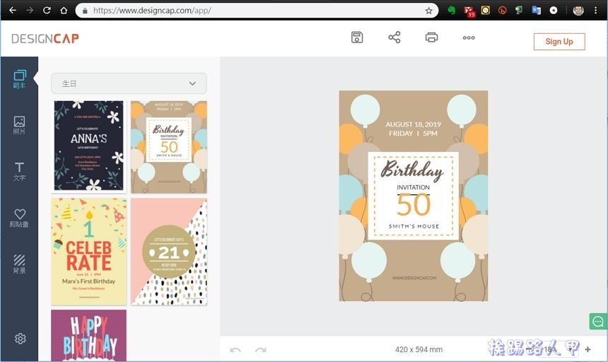 DesignCap线上海报制作云端服务(支援中文字体)最新免费版 - 巴士下载站www.11684.com