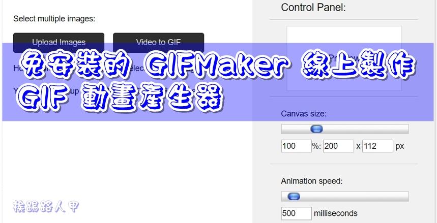 GIFMaker