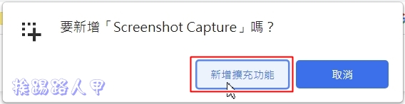 Screenshot Capture