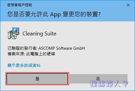 ASCOMP Cleaning Suite