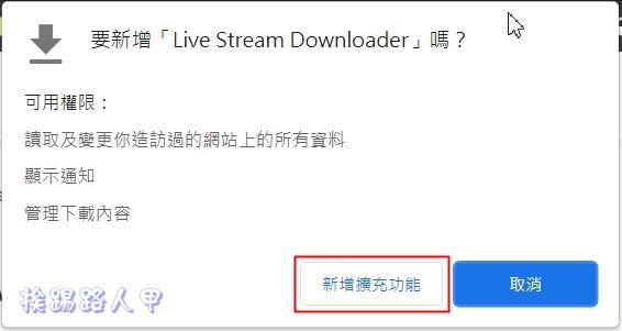 Live Stream Downloader