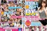XVSR-227 MAX-A Exclusive Actress Go! !Assault Streets Reverse Nampa DXDX – Jav Play