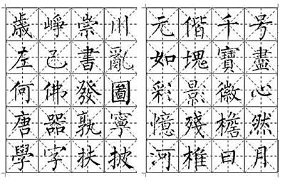從字帖中感受中華文化 - 香港文匯報