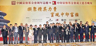 中國富強基金會慶3周年暨中印基金會成立 李剛高玉琛印度總領事等主禮 - 香港文匯報