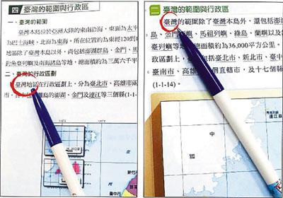 臺學者力挺教科書「撥亂反正」 - 香港文匯報