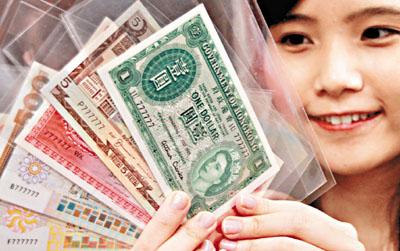 400張全「7」鈔票月底拍賣 - 香港文匯報