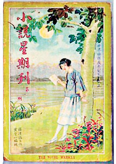 琴臺客聚:京滬鴛鴦蝴蝶派在香港 - 香港文匯報