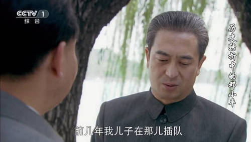 習近平這樣出現在電視劇《鄧小平》 - 快訊-文匯網