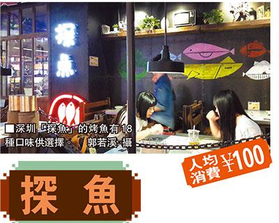 探魚18種口味的「文藝範」烤魚 - 香港文匯報