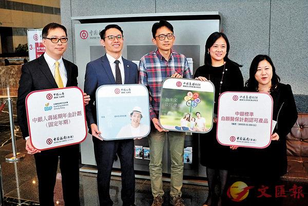 中銀人壽推可扣稅年金 - 香港文匯報