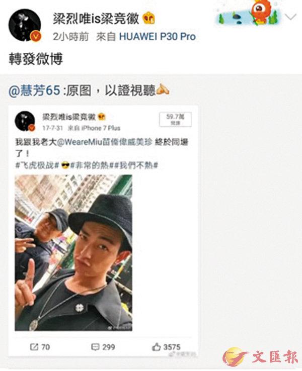 梁競徽「被遊行」 貼合照原相澄清 - 香港文匯報