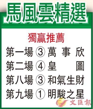 【機場快訊】萬事欣生猛毛色潤 - 香港文匯報