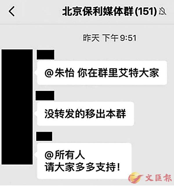 逼迫媒體發鱔稿 「金主爸爸」道歉 - 香港文匯報