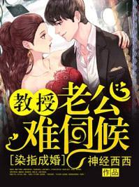 閃婚嬌妻:總裁大人請離婚繁體_作者南棠 - 微風小說網