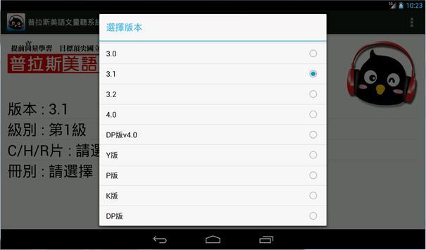 普拉斯美語文量聽系統 APK Download - Free Tools APP for Android | APKPure.com