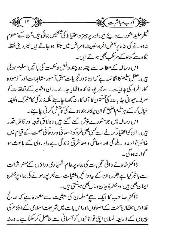 Mubashraat Suhaag Rat 安卓APK下载,Mubashraat Suhaag Rat 官方版APK