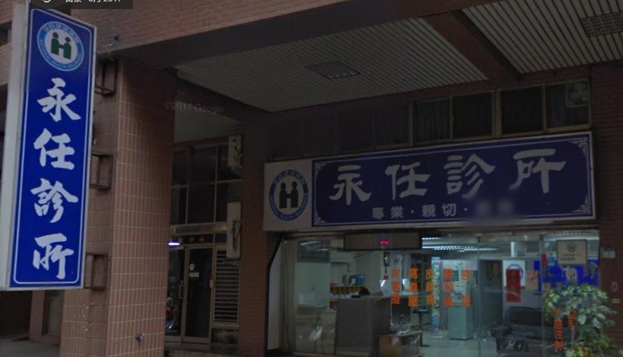永任診所 公司簡介-yes123求職網