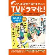 ヨドバシ.com - 電子書籍 無料の本特集