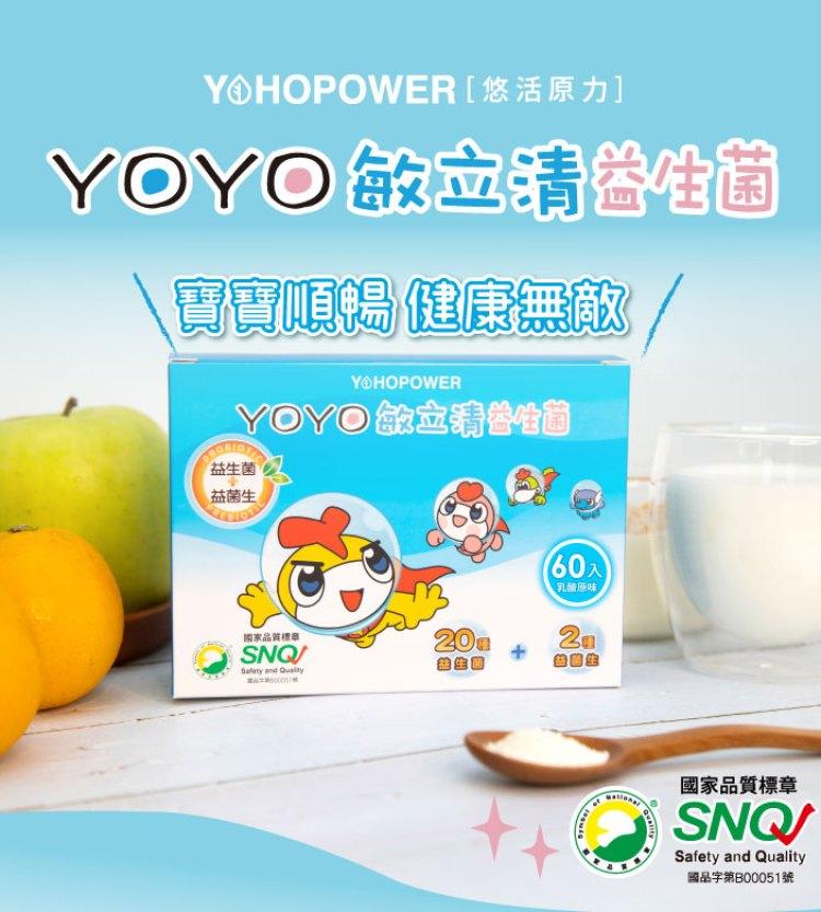 YOYO敏立清益生菌-01