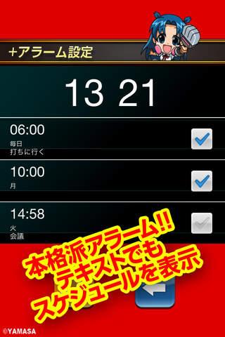 パチスロ「押忍!!豪炎高校應援團」漢の目覚まし&タイマーのアプリ情報 | 予約トップ10