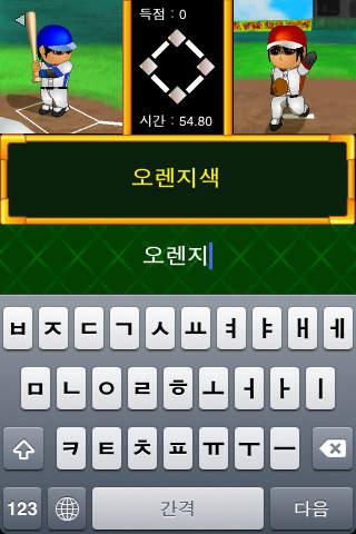 격타! 타이핑 야구!!のアプリ情報 | 予約トップ10