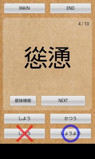 激難漢字。-難読漢字クイズ-のアプリ情報 | 予約トップ10
