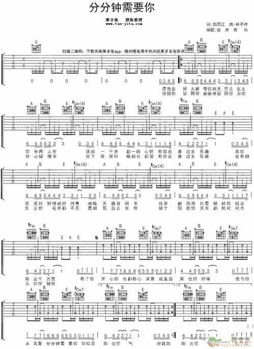 分分鐘需要你吉他譜 分分鐘需要你 - 娛樂 - 武漢生活資訊網