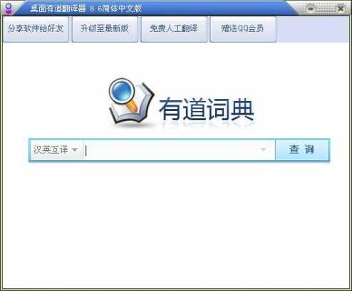 免費英語句子分析器 中英文在線翻譯句子 網易有道詞典在線翻譯下載 - 桃花娛樂網