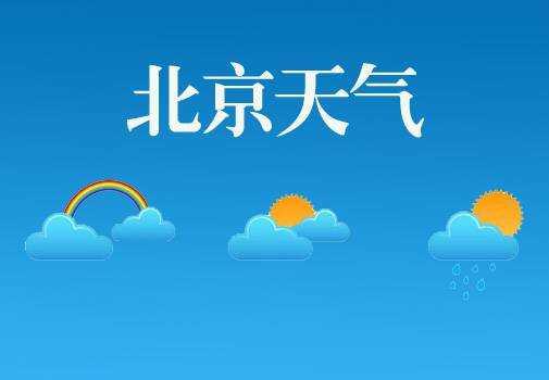 天氣預報焦作武陟 焦作天氣預報15天查詢一 鄂州50天氣預報 - 魏城資訊網