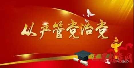 新中國史內容 2019中國共產問責條例修訂歷史 問責條例個人感悟 - 趴炸雞