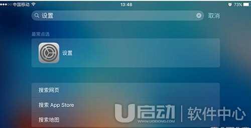 蘋果手機相片不見了 蘋果手機設置圖標不見了解決方法 - 青島超藝生活網